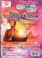 เซียนภาษาไทยก่อนสอบADMISSIONS O-NETสอบตร