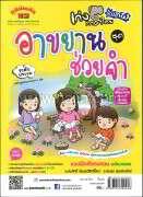 เก่งภาษาไทยขั้นเทพชุดอาขยานช่วยจำ