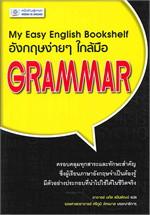 อังกฤษง่าย ๆ ใกล้มือ Grammar (My Easy En