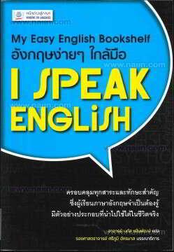 อังกฤษง่าย ๆ ใกล้มือ I Speak English (My