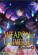 Weapon Universe Online 8 ศาสตราจักรวาลออ