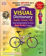 พจนานุกรมภาพถ่าย 3 ภาษา อังกฤษ-จีน-ไทย