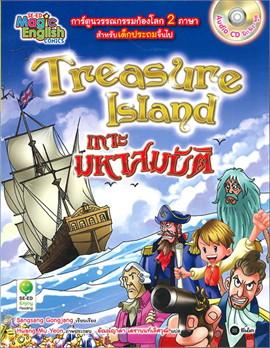 Treasure Island เกาะมหาสมบัติ + CD