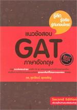 แนวข้อสอบ GAT ภาษาอังกฤษ (ปรับปรุงใหม่)