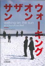 Walking on the Sun ทุกๆ วันบนดวงอาทิตย์