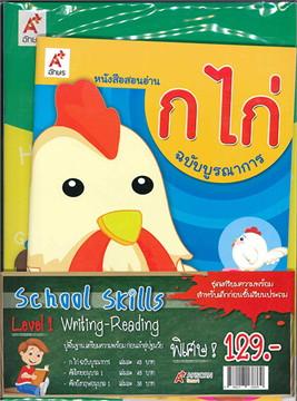 ชุด School Skills Level 1 Writing - Read