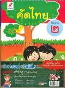 ชุด School Skills Level 2 Writing - Read