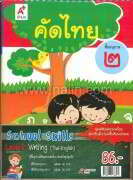 ชุด School Skills Level 2 Writing - Read