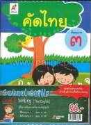 ชุด School Skills Level 3 Writing - Read