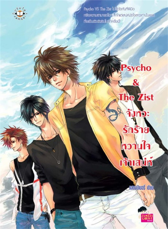 Psycho & TheZist จังหวะรักร้ายหวานใจฯ