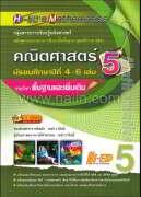 HI-ED'S คณิตศาสตร์ ม.4-6 ล.5 (พื้นฐาน+เพ