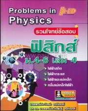 รวมโจทย์ข้อสอบฟิสิกส์ ม.4-6 ล.4 (Problem
