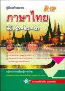 คู่มือเตรียมสอบภาษาไทย ม.1-2-3 อ.เริงชัย