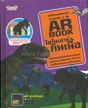 AR BOOK ไดโนเสาร์กินเนื้อ