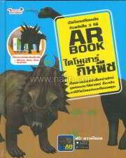 AR BOOK ไดโนเสาร์กินพืช