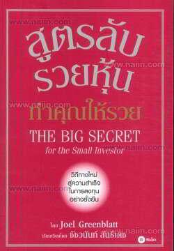 สูตรลับรวยหุ้น ทำคุณให้รวย : The Big SECRET