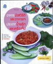 อาหารมังสวิรัติและอาหารเจ ประเภทน้ำพริก