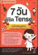 7 วัน พิชิต Tense ฉบับสมบูรณ์ฺ