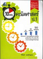 10 Minutes คณิตศาสตร์ ป.1