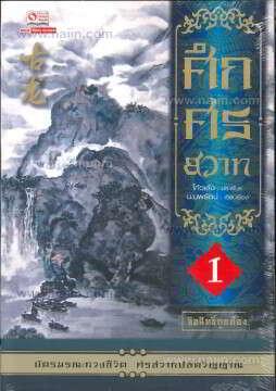 ศึกศรสวาท ล.1 (3 ล.จบ)(ฉบับคลาสสิค 2558)