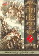 ศึกศรสวาท ล.2 (3 ล.จบ)(ฉบับคลาสสิค 2558)