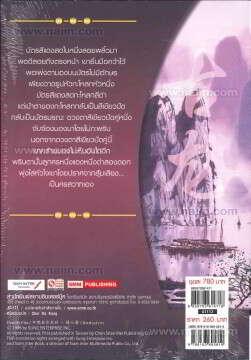 ศึกศรสวาท ล.3 (เล่มจบ)(ฉบับคลาสสิค 2558)