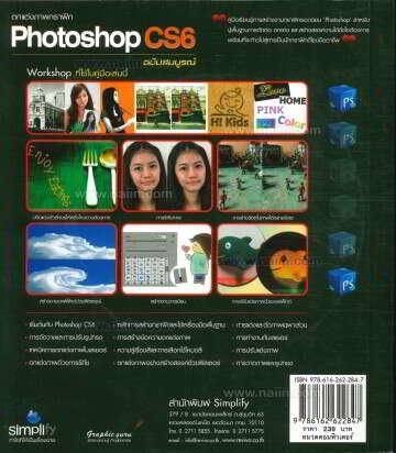 ตกแต่งภาพกราฟิก Photoshop CS6 ฉบับสมบูรณ