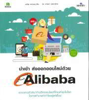 นำเข้า ส่งออกออนไลน์ด้วย Alibaba