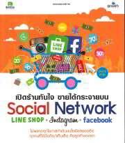 เปิดร้านทันใจ ขายได้กระจายบน Social Netw