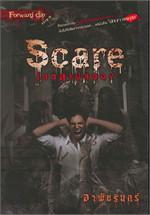Scare โสตสาปสยอง (Forward die)