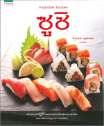 ซูชิ (Fusion sushi)