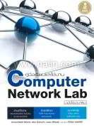 คู่มือเรียนและใช้งาน Computer Network Lab