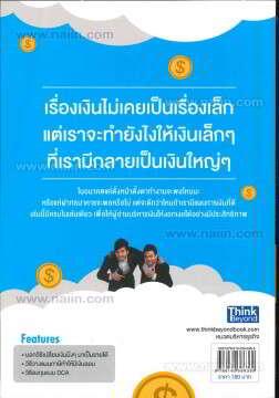 เรื่องเงินเรื่องง่าย (PERSONAL FINANCE)