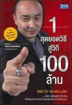 1 สุดยอดวิธี สู่วิถี 100 ล้าน (One to Bi