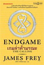 ENDGAME The Calling เกมล่าท้ามรณะ เล่ม 1