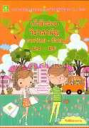 เก็งข้อสอบวิชาสามัญภาษาไทย-สังคมม.4-ม.6