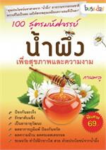 100 สูตรมหัศจรรย์น้ำผึ้ง เพื่อสุขภาพและค