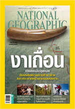 NATIONAL GEOGRAPHIC ฉ.170 (ก.ย.58)