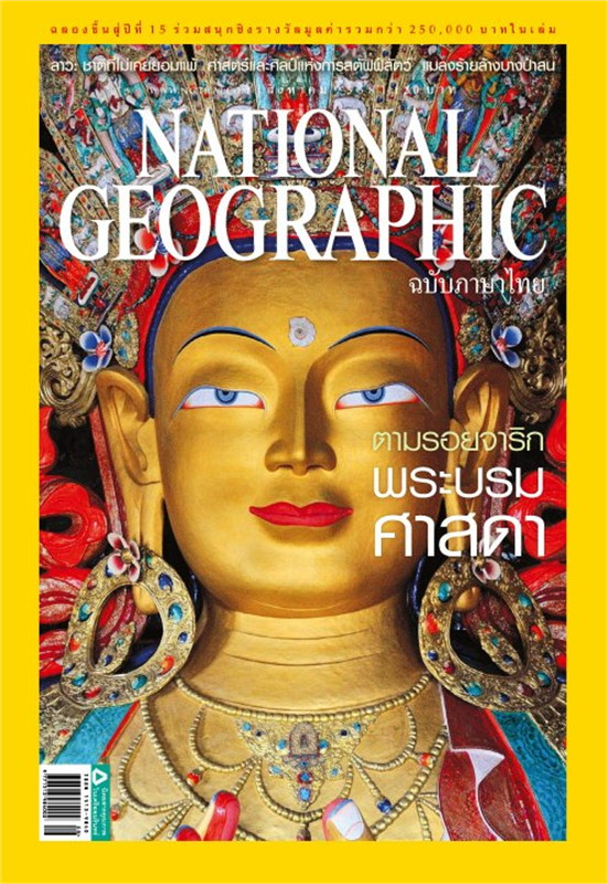 NATIONAL GEOGRAPHIC ฉ.169 (ส.ค.58)