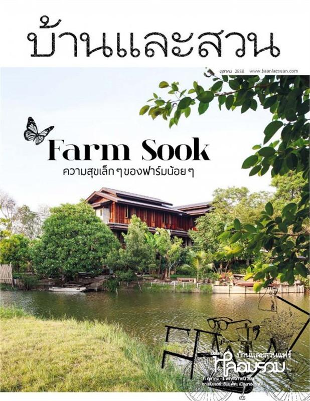 บ้านและสวน ฉ.470 (ต.ค.58)