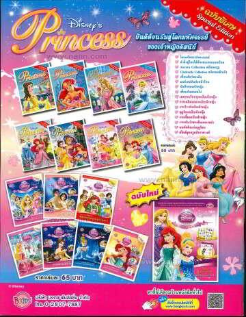 นิตยสาร Disney Princess VOL.111