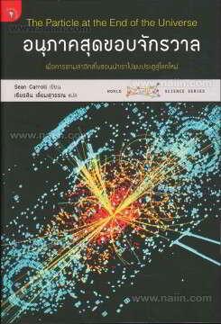 อนุภาคสุดขอบจักรวาล (The Particle at the