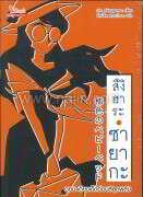 สึงิฮาระ ซายากะ ล.22 ต.เตียงเด็กอ่อนสีลู