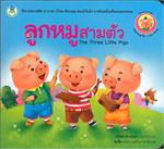 ลูกหมูสามตัว ช.นิทานคลาสสิก 2 ภาษา