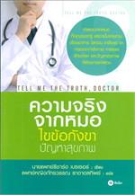 คนรักสุขภาพ ความรู้ทั่วไปเกี่ยวกับสุขภาพ