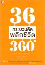36 กระบวนคิด พลิกชีวิต 360 ํ
