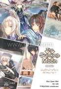 The Sunken Moon Special บันทึกนำเที่ยวฯ