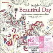 วันสุขใจ Beautiful Day