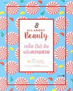 All about beautyเคล็ด(ไม่)ลับ ฉบับความสวย