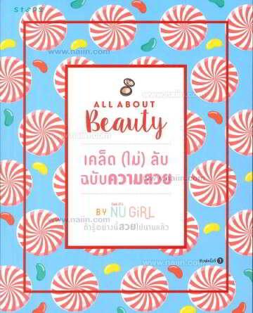 All about beautyเคล็ด(ไม่)ลับ ฉ.ความสวย